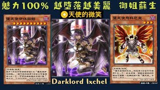 Darklord duel links