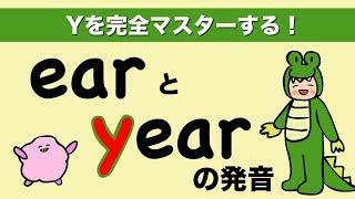 yearの発音が苦手な人、多いと思います。でも実はYの音は日本語にもあるから、誰にでもできるんです!今回はYを簡単に発音できるよう、舌の位置も解説。year を earと ...