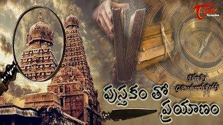 Pusthakam Tho Prayanam    Telugu Short Film 2017    By G Prashanth Reddy