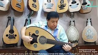 بياتي مع فوق الشوك الكوبليه الثاني Oud بريشة سيد منصور عود صناعة محمود داغر تسلسل (B161)