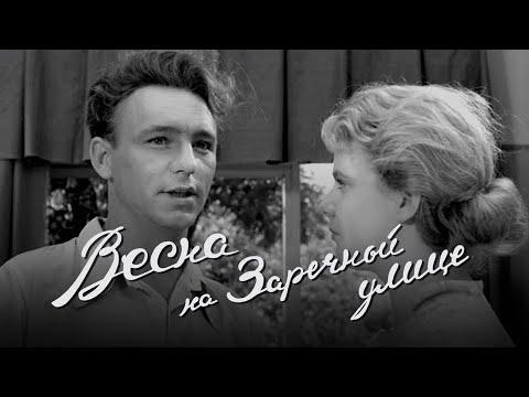 «Весна на Заречной улице», ч/б, 1956, HD