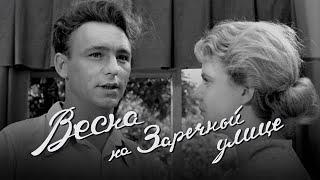 Весна на Заречной улице (1956) фильм