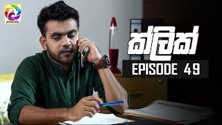 "Click Episode 49 || ""ක්ලික් ""  