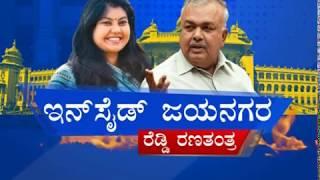 ಜಯನಗರ ವಶಕ್ಕೆ ರಾಮಲಿಂಗಾರೆಡ್ಡಿ ಮಾಡಿದ್ದೇನು..?P3 Ramalingareddy Reacts Over Jayanagar Election Results