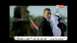 ساعات - حماده هلال - من فيلم حلم العمر 2017 Video