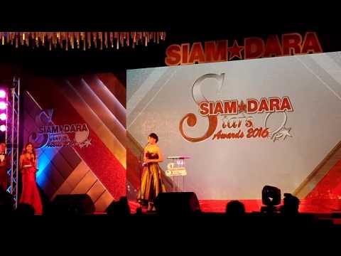 อิมเมจ สุธิตา รับรางวัลนักร้องไทยสากลหญิงยอดเยี่ยม จาก สยามดารา สตาร์ส อวอร์ด 2016