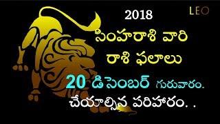సింహరాశి ఫలాలు | 20 December 2018 | Daily Horoscope | Astrology | V Prasad Health Tips In Telugu |