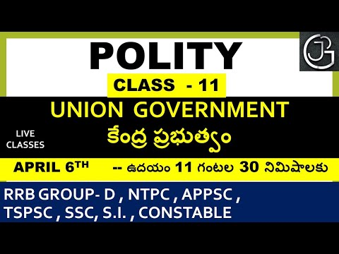 POLITY  CLASS 11 - UNION GOVERNMENT IN TELUGU   