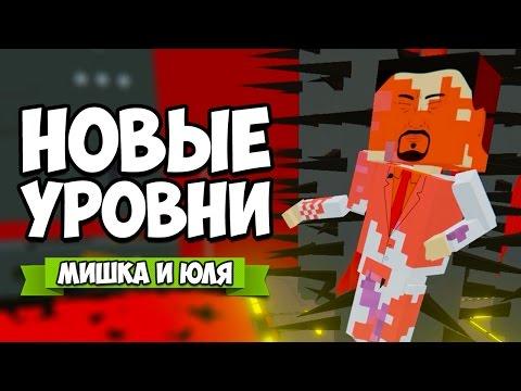 КООП Paint The Town Red ♦ ПИРАМИДА и КАРТА DEATH RUN (ОБНОВЛЕНИЕ 0.8.5)