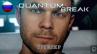 Квантовый разлом (трейлер) / Quantum break (trailer)