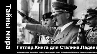 Гитлер.Книга для Сталина.Падение Третьего Рейха.1 и 2 серии. вишудха чакра эволюция дарвина