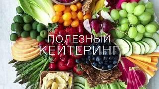 Полезный выездной кейтеринг. Меню на праздник фуршет. Вегетарианские и веганские мероприятия, Казань