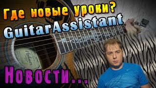 Где новые уроки? Куда пропал Guitar Assistant?