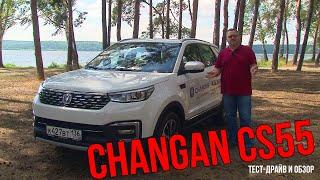 Тест-драйв Changan CS55