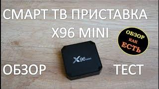 X96 mini -  смарт приставка недорого на Android 7  Nougat(, 2017-11-26T14:19:01.000Z)