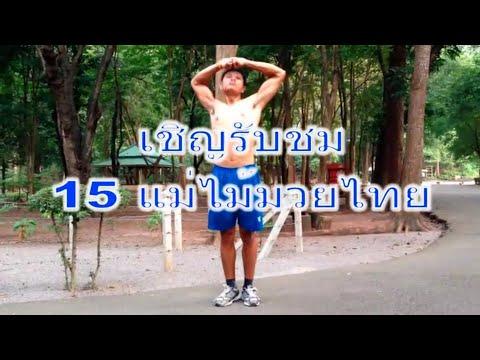 15 แม่ไม้มวยไทย