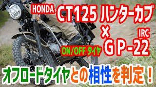 CT125ハンターカブに、本格オフロードタイヤを装着!【IRC GP-22】