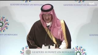 كلمة ولي العهد السعودي في قمة اللاجئين