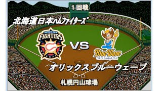 【幻の対戦】大谷翔平vsイチロー【ベストプレープロ野球】