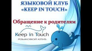 Обращение к родителям студентов Keep in Touch 2018