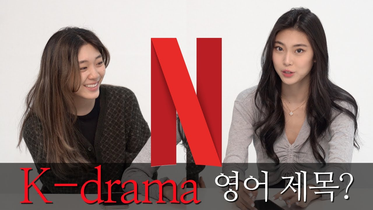 아이비리그 소녀들이 넷플릭스 영화, k-drama 추천해드려요