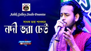 Bangla New Song 2019 I Nodi Vora Dheu I নদী ভরা ঢেউ I Ashik I Voba Pagla I Ashik Gallery Studio