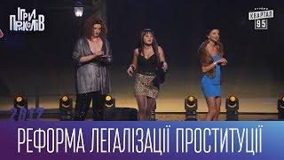 Реформа легалізації проституції - коли мають всю країну | Ігри Приколів 2017