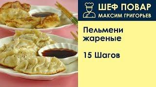 Пельмени жареные . Рецепт от шеф повара Максима Григорьева