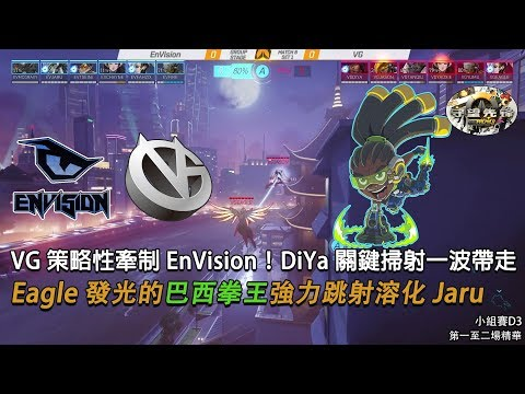 [APAC 2017] EnVision對決VG 第一至二場精華:VG策略性牽制EnVision!DiYa關鍵掃射一波帶走 | 小組賽D3