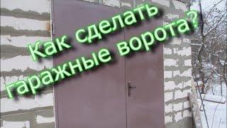 видео Гаражные ворота