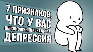 видео признаки депрессии