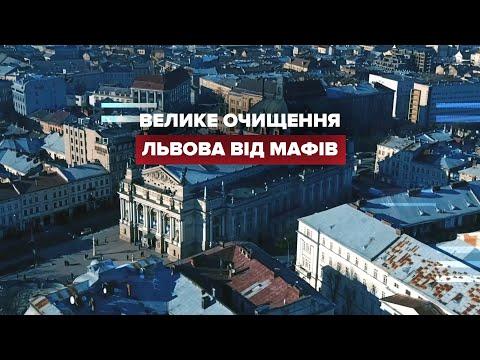 ZAXID.NET: Велике очищення Львова від МАФів | Новини Львова. Коротко