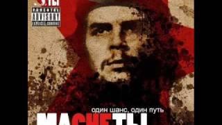 Мачеты Музыка урбана рэп