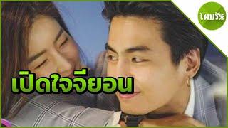 จียอน-เล่าวินาที-ฮั่น-เซอร์ไพรส์ขอเป็นแฟน-23-04-62-บันเทิงไทยรัฐ