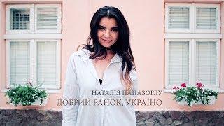 Наталія Папазоглу — Добрий Ранок, Україно!