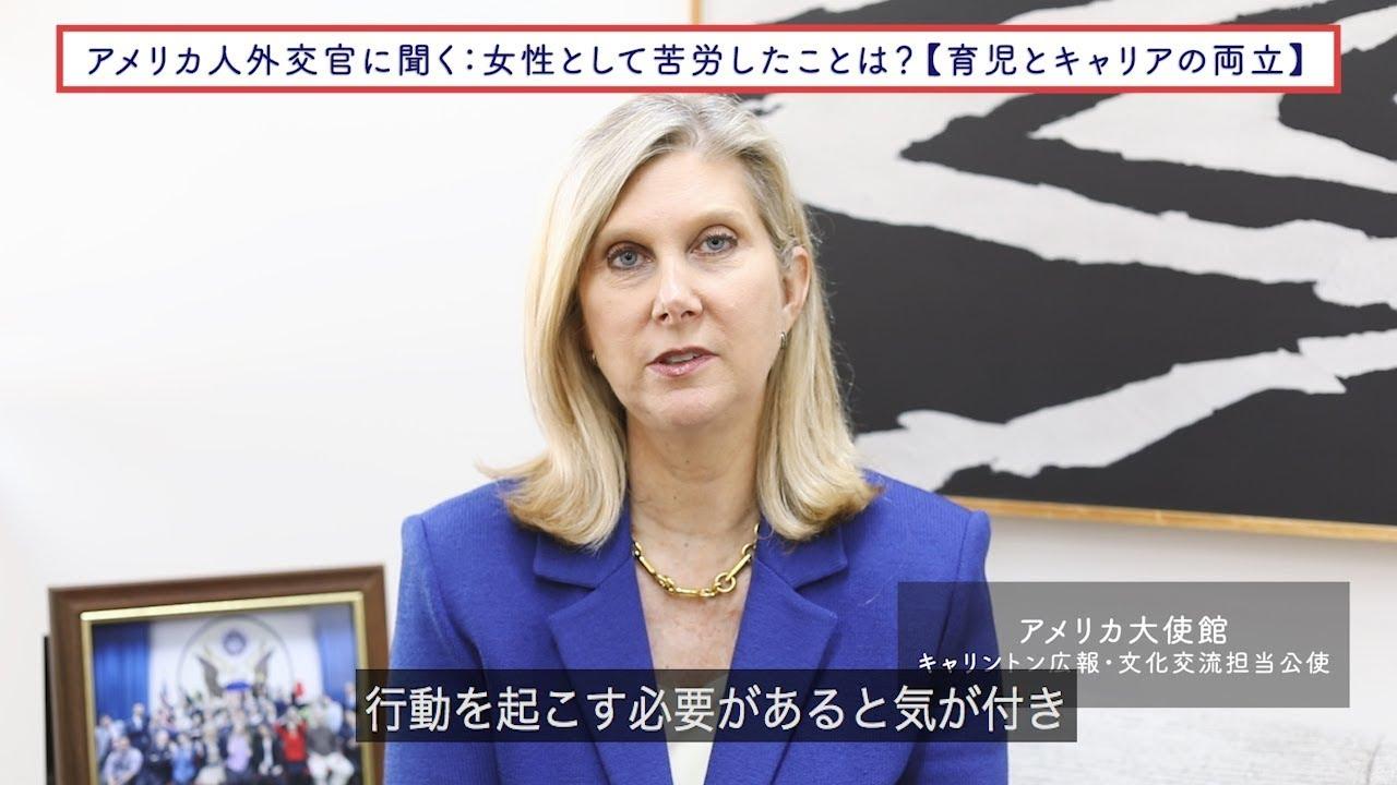 アメリカ人外交官が語るワークライフバランス - YouTube