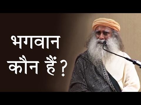 भगवान कौन हैं? Bhagwan kaun hain?