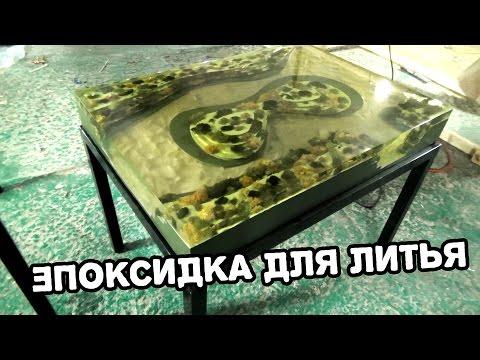 видео: Дешевая эпоксидка для литья