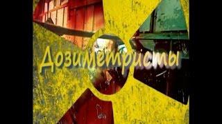 """Дозиметристы - из цикла документальных фильмов """"Солдаты Чернобыля"""""""