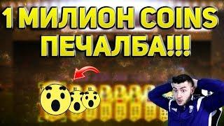 ПАКНАХ 91 ИГРАЧ! 1 МИЛИОН COINS ПЕЧАЛБА!!! УНИКАЛНИ FUT CHAMPIONS НАГРАДИ - FIFA 18