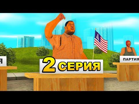 ПУТЬ БОМЖА ДО ГУБЕРНАТОРА в GTA SAMP #2