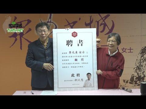 指導柯文哲婦女政策 李元貞:他絕頂聰明