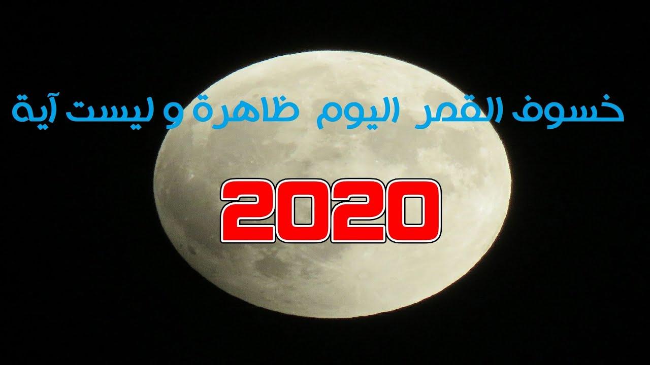 خسوف القمر اليوم  ليس آية تخويف | ظاهرة فلكية فقط | و كل خسوفات 2020 | سنة عجيبة فى كل شيىء