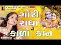 Gori Radha Ne Kado Kaan (ગોરી રાધા ને કાળો કાન) | Geeta Ben Rabari | Live Program | 2017