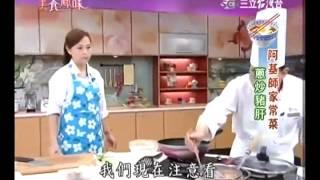 阿基師食譜教你做蔥炒豬肝食譜
