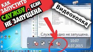 видео Выходное аудиоустройство не установлено Windows: что делать
