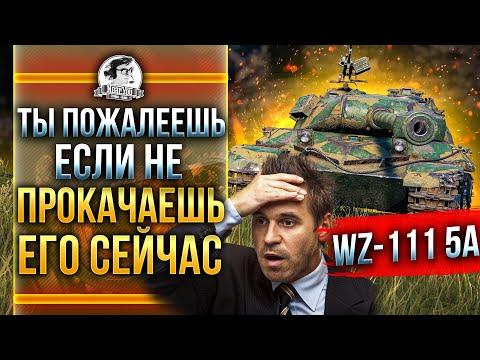 WZ-111 5A - ТЫ ПОЖАЛЕЕШЬ, ЕСЛИ НЕ ПРОКАЧАЕШЬ ЕГО СЕЙЧАС!