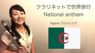 Anthem of Algeria  国歌シリーズ『アルジェリア』Clarinet Version