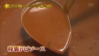 日本テレビ〜満点☆青空レストラン〜 2015/10/31 放送 ご飯の友 レストラ...