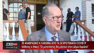 Έκτακτη σύσκεψη στη Γλυκόβρυση Λακωνίας για τους 32 θετικούς στον κορωνοϊο εργάτες γης